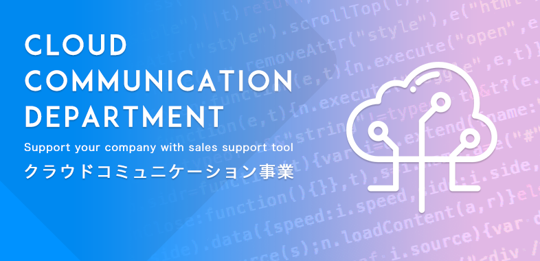 CLOUD COMMUNICATION DEPARTMENT