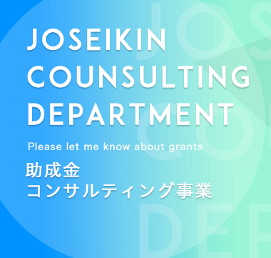 JOSEIKIN CONSULTING DEPARTMENT